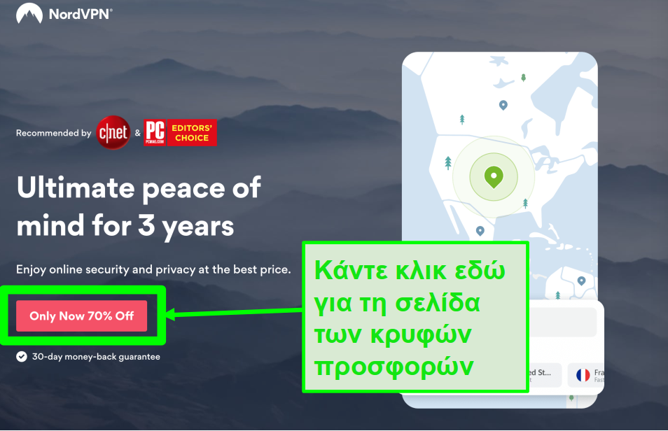 Στιγμιότυπο οθόνης της σελίδας κρυφών προσφορών της NordVPN