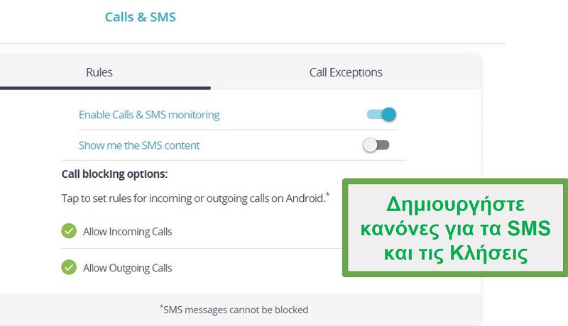 Παρακολούθηση κλήσεων και SMS Qustodio