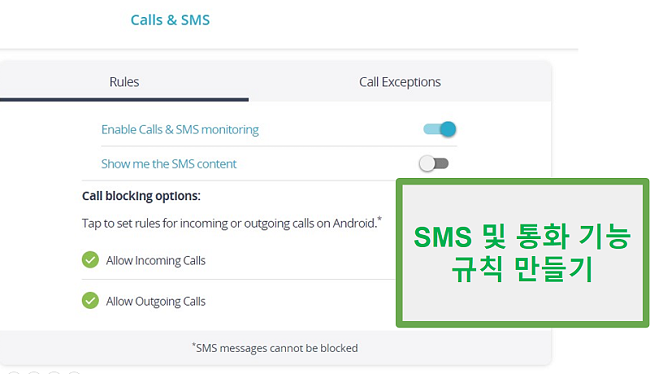 Qustodio 통화 및 SMS 모니터링