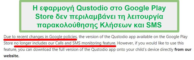 Πολιτική του Google Play Qustodio