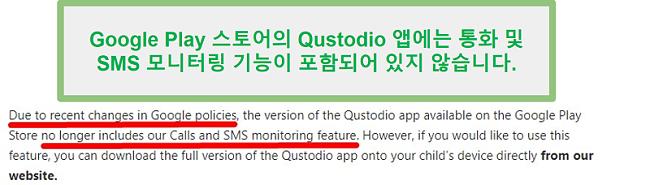 Google Play Qustodian 정책