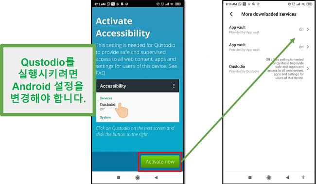 Qustodio Android 설정