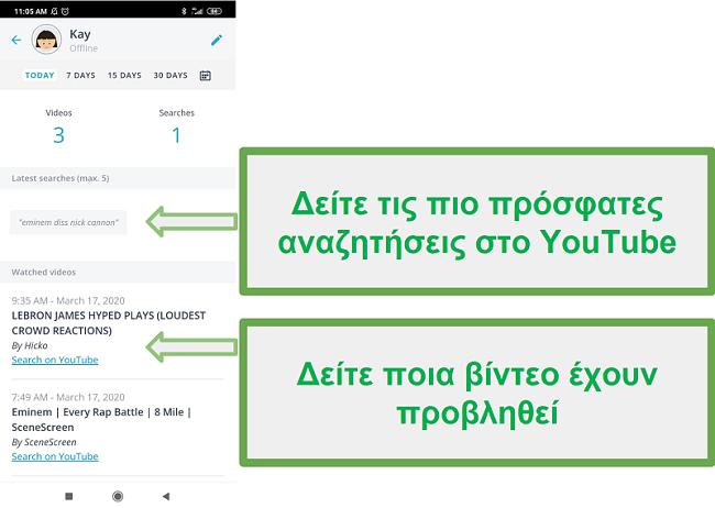 Παρακολούθηση του Qustodio Youtube