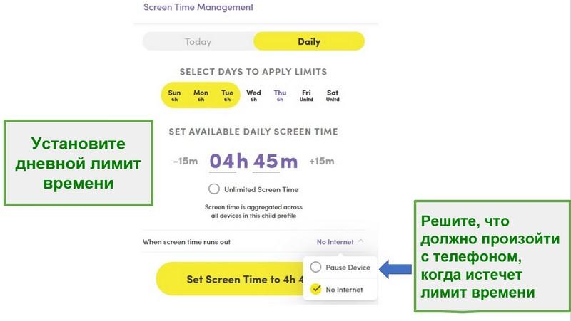 Управление временем экрана Net Nanny