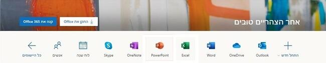 כל האפליקציות של Office 365