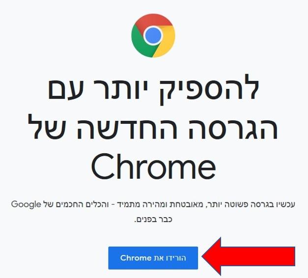 דף ההורדה של גוגל כרום