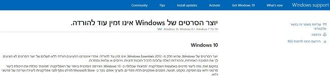יצרנית הסרטים של Windows אינה זמינה להורדה