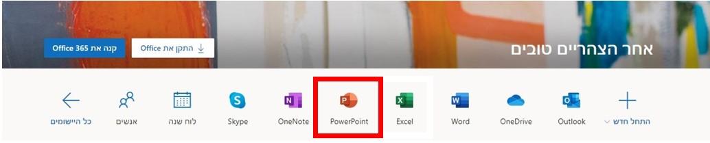 מבוסס דפדפן PowerPoint
