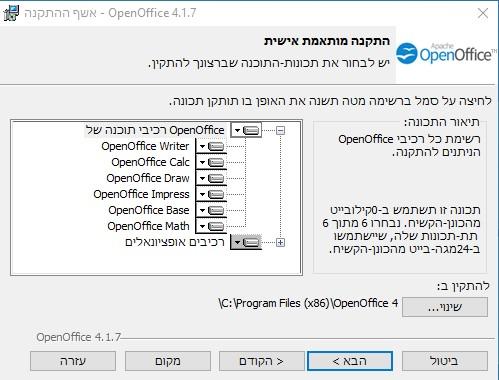 OpenOffice - התקנה בהתאמה אישית