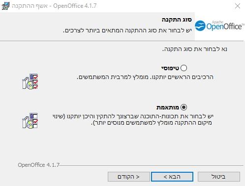 התקנה מותאמת אישית של OpenOffice או אופיינית