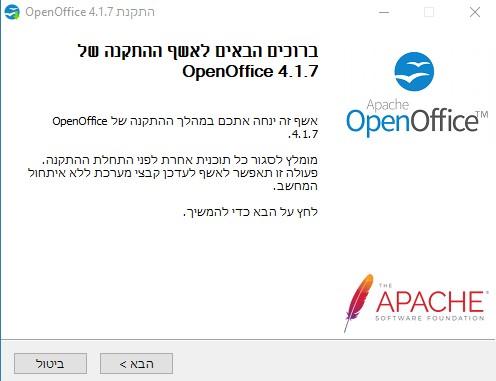 אשף ההתקנה של OpenOffice 1