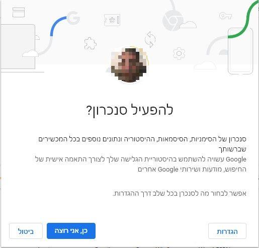 הפעל את סנכרון Google Chrome