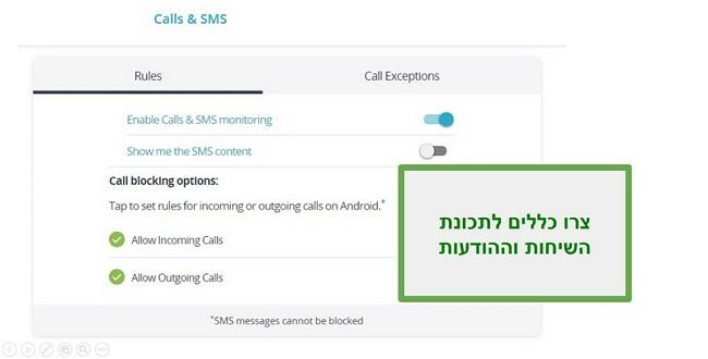 Qustodio שיחות וניטור SMS