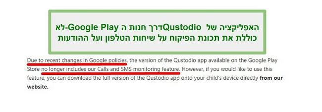 מדיניות Google Play של קוסטודיו