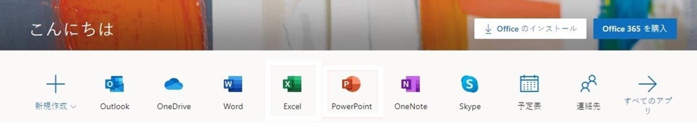 すべてのOffice 365アプリ