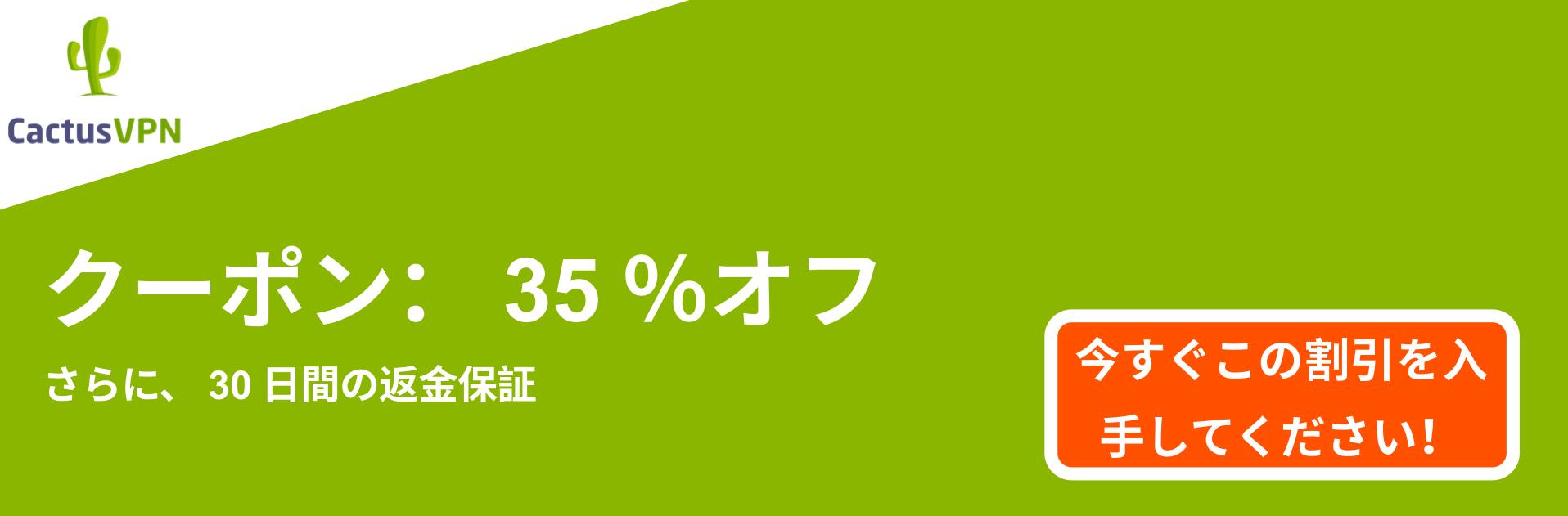 CactusVPNクーポンバナー-38%オフ