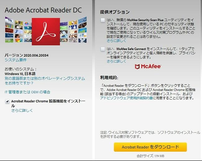 Adobe Acrobat Reader DCダウンロードページ