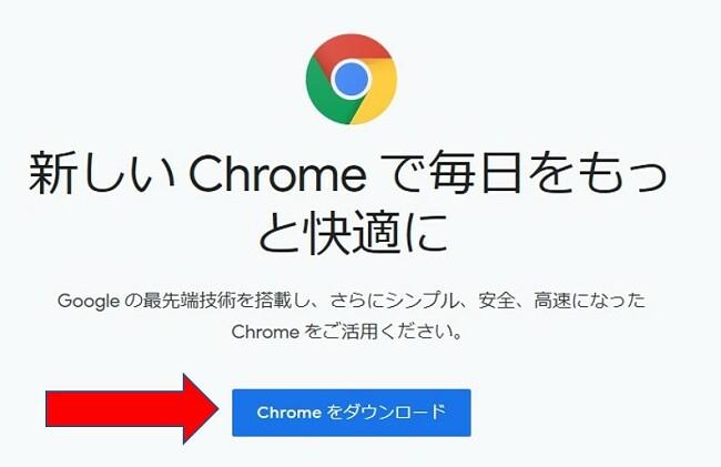 Google Chromeダウンロードページ