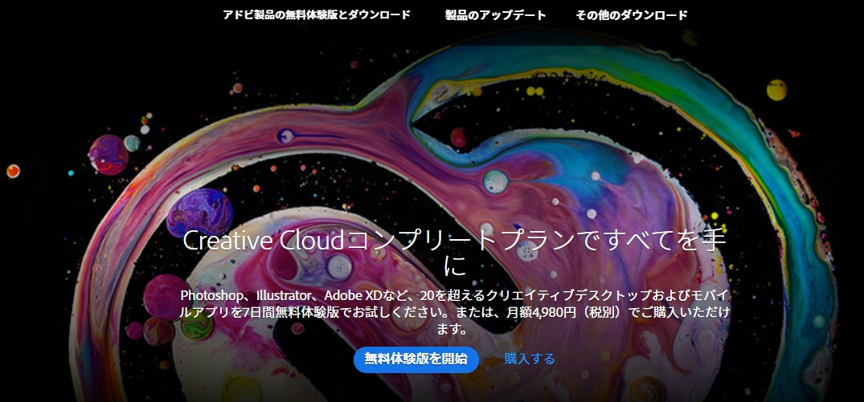無料のCreative Cloudアカウントを取得する方法
