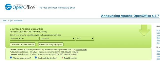 OpenOfficeのダウンロード-完全インストールのダウンロード