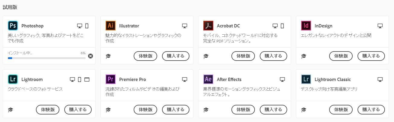 Adobe Photoshopをダウンロードしてインストールする