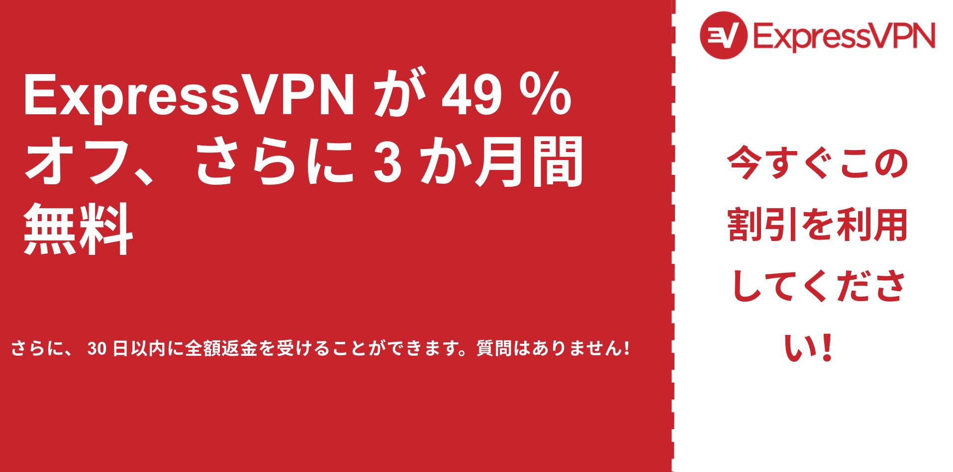 49%オフを示すExpressVPNメインクーポンバナーのグラフィック