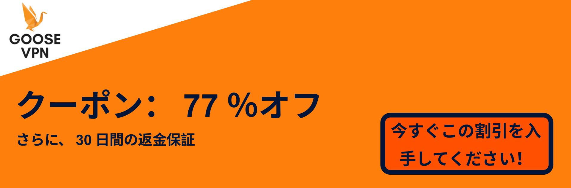 GooseVPNクーポンバナー-77%オフ
