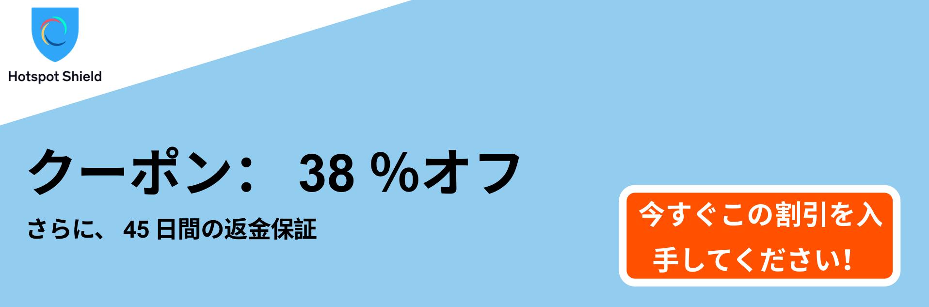 HotspotShield VPNクーポンバナー-38%オフ