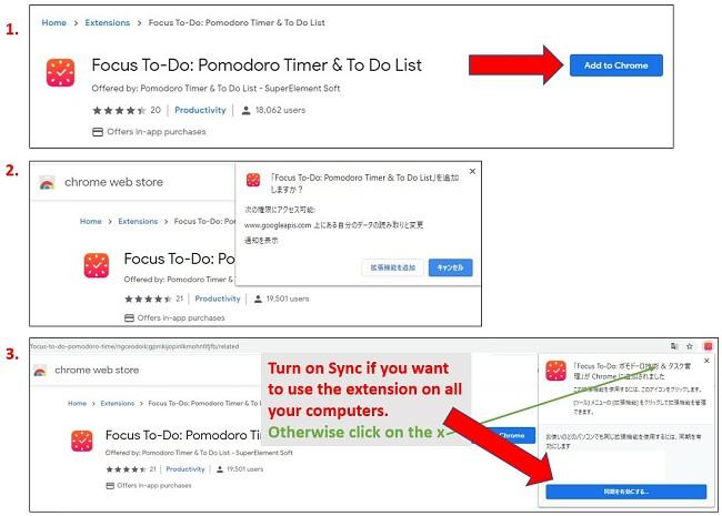 Google Chromeに拡張機能を追加する手順