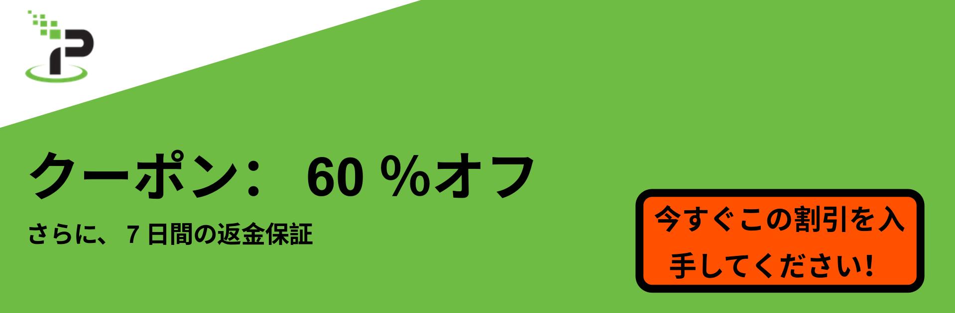IPVanishクーポンバナー-60%オフ