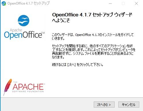 OpenOfficeインストールウィザード1