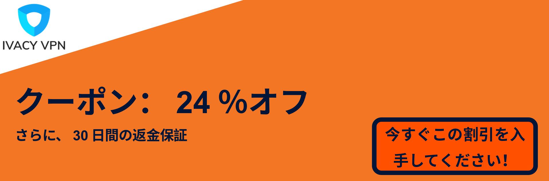Ivacy VPNクーポンバナー-24%オフ