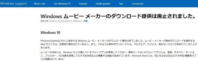 Windowsムービーメーカーをダウンロードできません