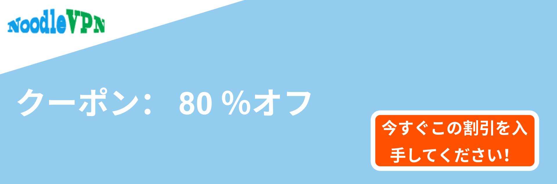 NoodleVPNクーポンバナー-80%オフ