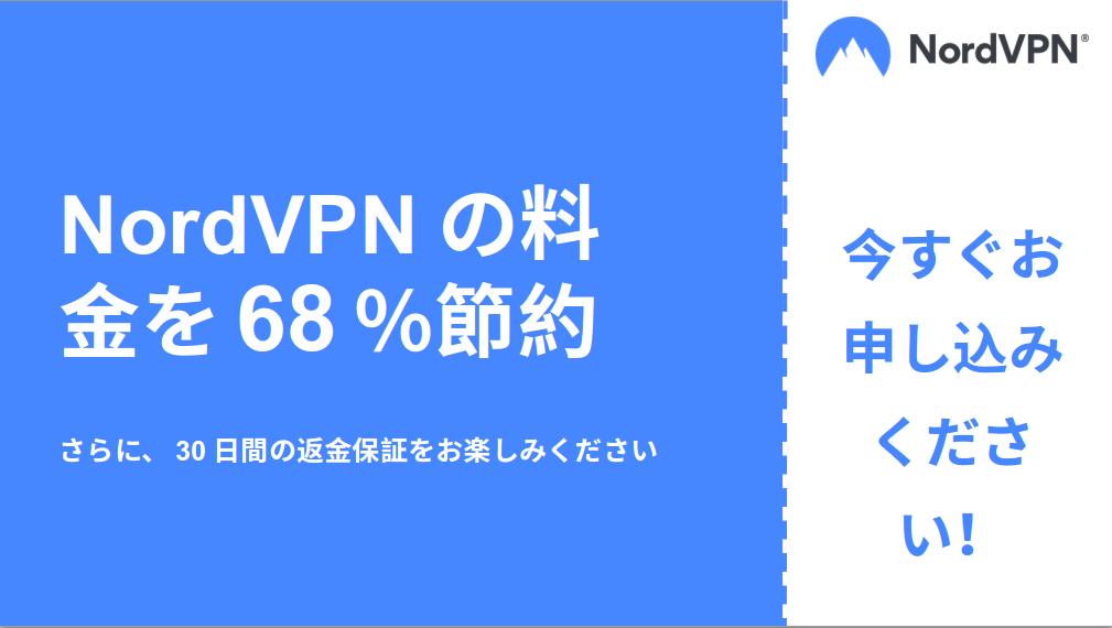 68%オフを示すNordvpnメインクーポンバナーのグラフィック