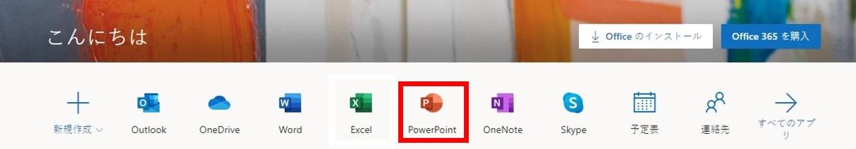 PowerPointブラウザベース