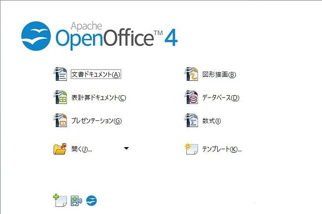 OpenOfficeアプリ