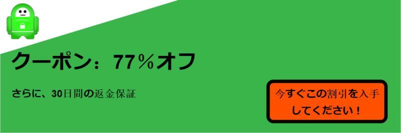 ピア VPN クーポン バナー 77% オフ