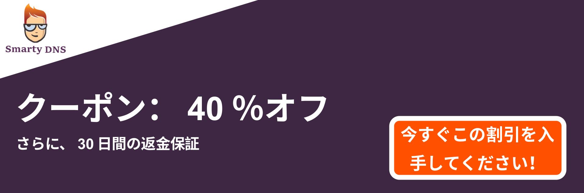 SmartyDNSクーポンバナー-40%オフ