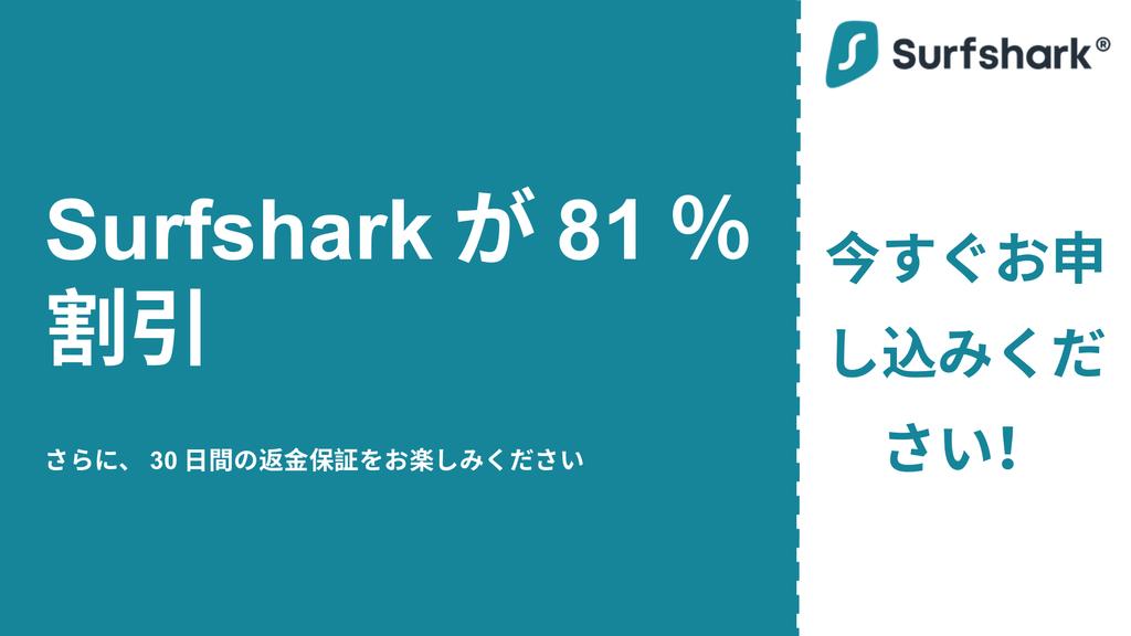 月額$ 2.49を示すSurfshark VPNメインクーポンバナーの図