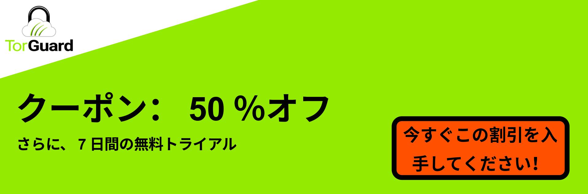 TorGuard VPNクーポンバナー-50%オフ