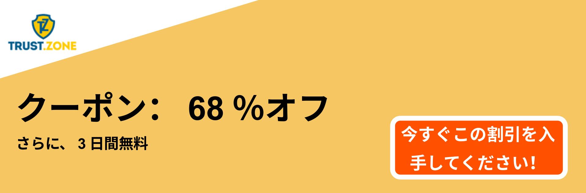 Trust.Zone VPNクーポンバナー-68%オフ