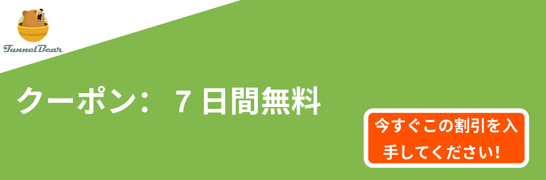 TunnelBear VPNクーポンバナー-7日間無料