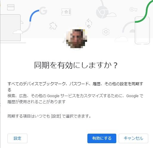 Google Chrome Syncを有効にする