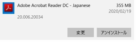 Adobe Acrobat Reader DCをアンインストールする
