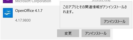 WindowsからOpenOfficeをアンインストールします。
