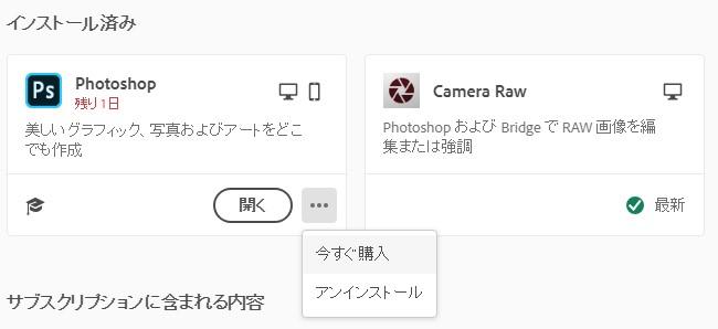 Creative CloudでPhotoshopを削除する