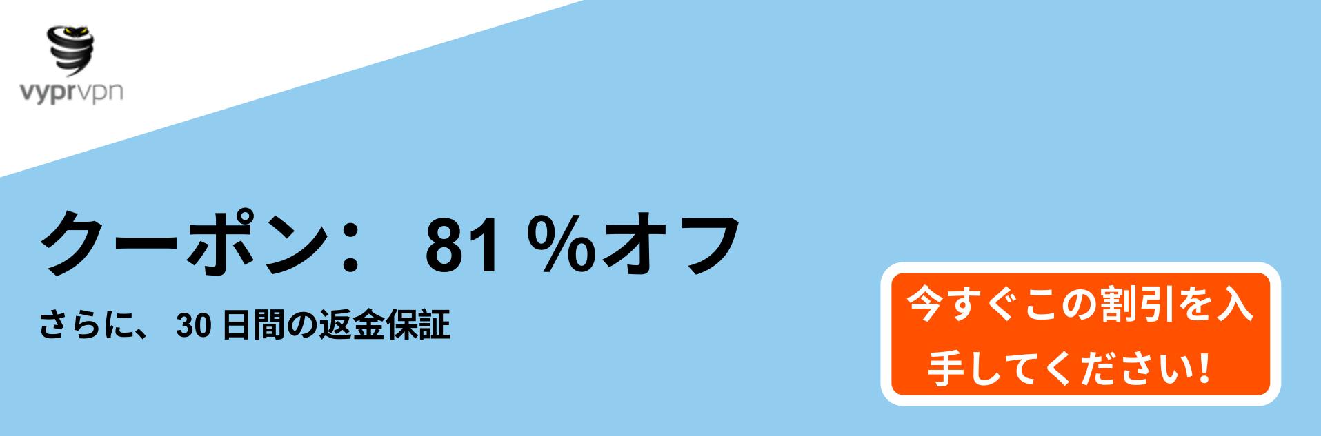 Vypr VPNクーポンバナー-81%オフ