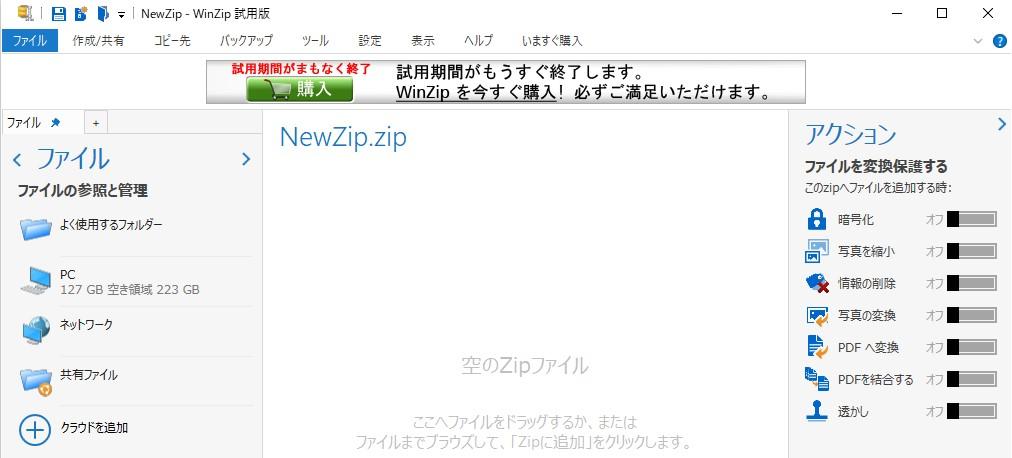 WinZip Fileインターフェース