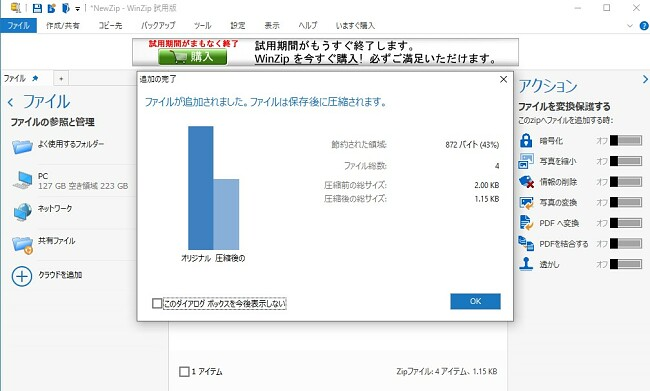 WinZip圧縮ファイル